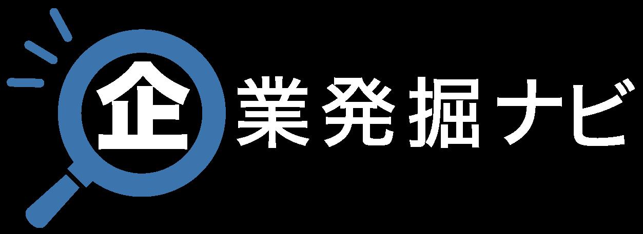 企業発掘ナビ