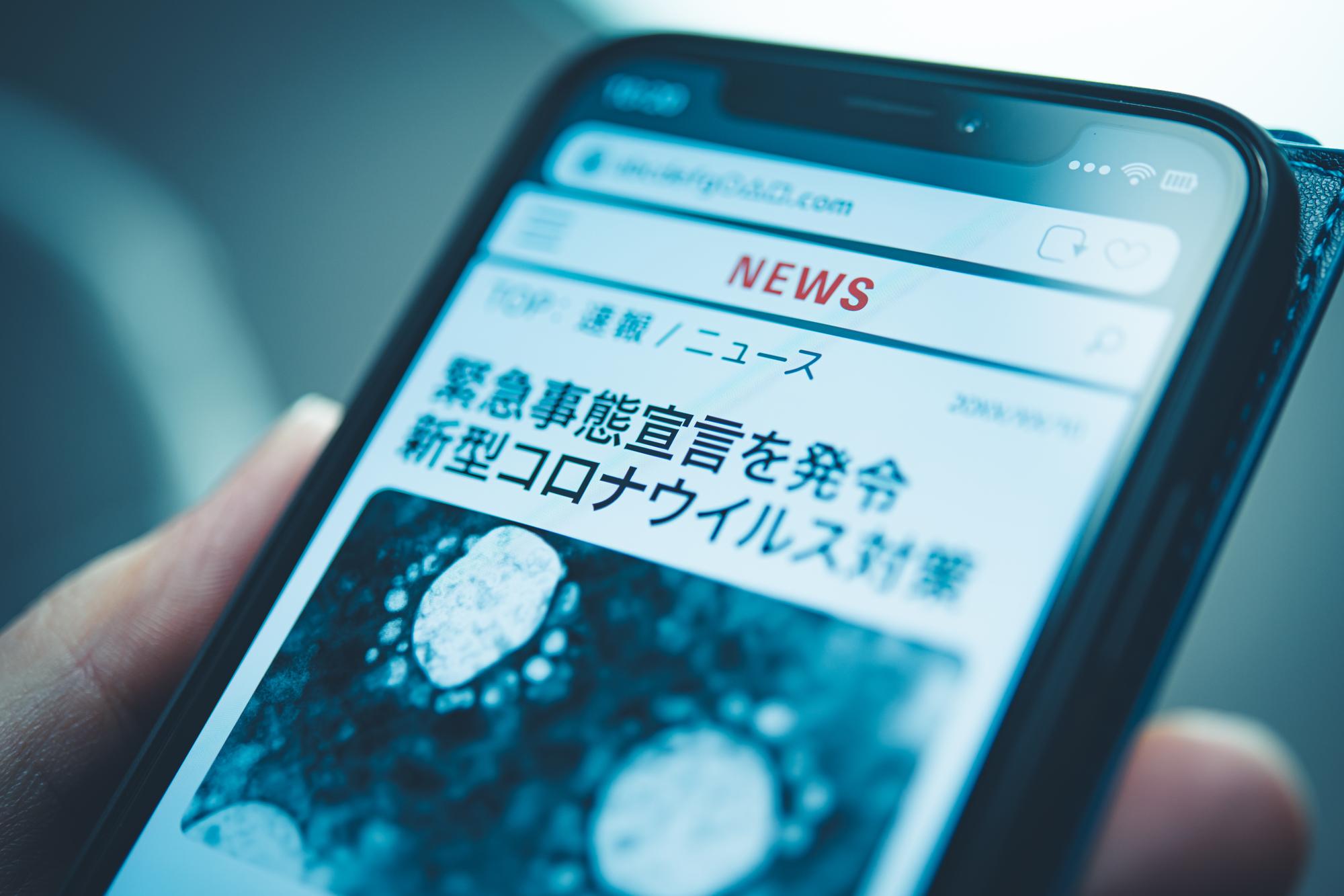 新型肺炎が与える日本経済への影響は?